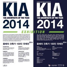 100인 전시회 2014